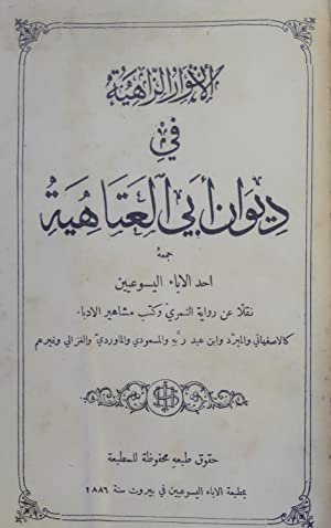 [EARLY ARABIAN POETRY: RARE COMPILATION by A JESUIT CHALDEAN CATHOLIC PRIEST] Al-anwâr al-zâhiyah...