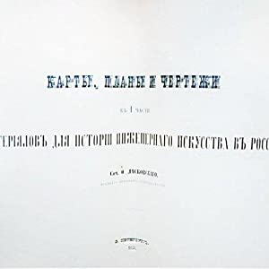 Maps, plans and drawings to I of: Laskovskii, O. voennyi