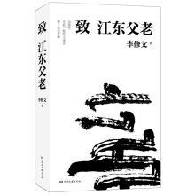 To Elder Jiang Dong(Chinese Edition): LI XIU WEN