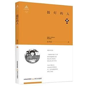 Lantern(Chinese Edition): WEN XIU LI