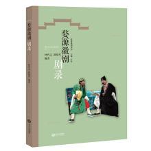 Records of Wuyuan Hui Opera (Research on: ZHONG CHUAN ZHI