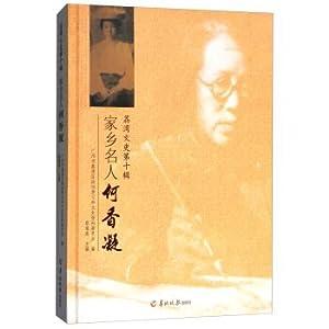 Hometown celebrity He Xiangning(Chinese Edition): CAI RUI YAN