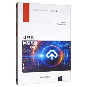Fundamentals of Computer Networks (Version 2) Professional: HE XIN ZHOU
