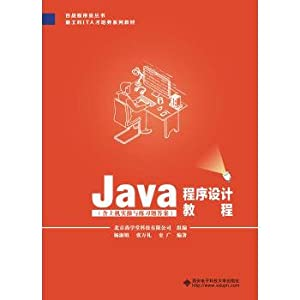 Java programming tutorial(Chinese Edition): YANG SHU JUAN