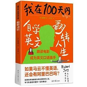 I taught myself English in 100 days(Chinese: HAN ] ZHANG