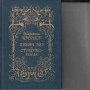 Charlotte Bronte Jane Eyre. Poems\Sharlotta Bronte Djeiyn: n/a