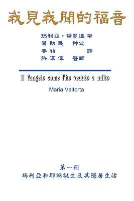 The Gospel as Revealed to Me (Vol: Valtorta, Maria