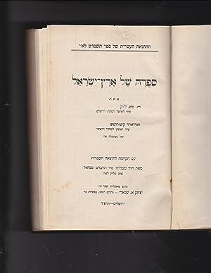Sifrah shel Erets-Yisrae'el (Sifra shel Eretz Israel): Luke, Harry (1884-1969);