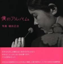 """Boku No Arubamu (""""My Album""""): Shoji Ueda"""