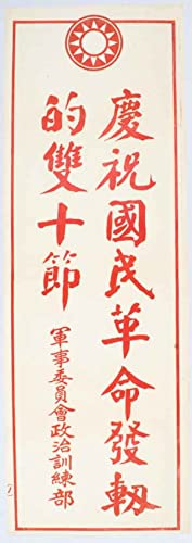 Ban gong shi di ge ming