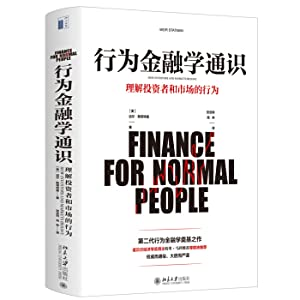 Behavioral financial knowledge(Chinese Edition): MEI ] MAI