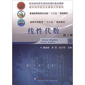 Linear algebra (2nd Edition)(Chinese Edition): HUI SHU RONG