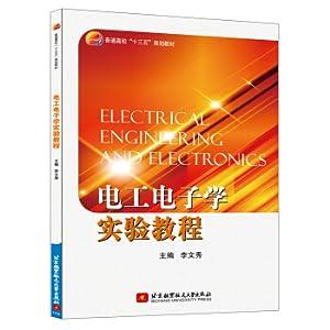 Electrical electronics experiment tutorial(Chinese Edition): LI WEN XIU