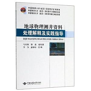 Earth physics logging data processing interpretation and: MA HUO LIN