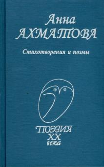 Stikhotvoreniia i poemy: Akhmatova A.