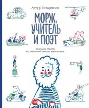 Morzh,uchitel i poet: Givargizov Artur