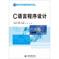 C language programming(Chinese Edition): LIAN WEI MIN