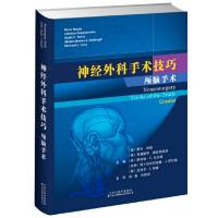 Neurosurgery skills: craniocerebral surgery(Chinese Edition): LEI MI NA