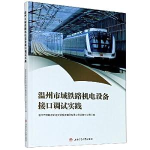 Practice of Interface Debugging for Electromechanical Equipment: WEN ZHOU SHI