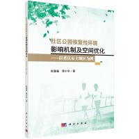 The Restorative Environmental Impact Mechanism and Space: PENG HUI YUN