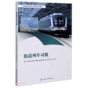 Rail train driver(Chinese Edition): WEN ZHOU SHI