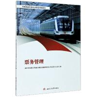 Ticket management(Chinese Edition): WEN ZHOU SHI