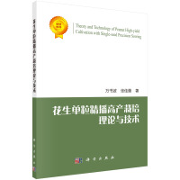 High-yield Cultivation Theory and Technology of Peanut: WAN SHU BO