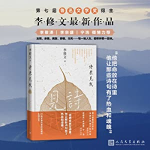Poem come to see me(Chinese Edition): LI XIU WEN
