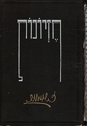 Bild des Verkäufers für Chetzionot: Shirim U'Poemot zum Verkauf von Bookshop Baltimore