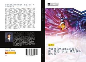qing dao wen chang yu p23 ji: Bo Sheng Zhao
