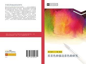 xing zhao se he qiang bian zhao: Zhao Sheng Bo