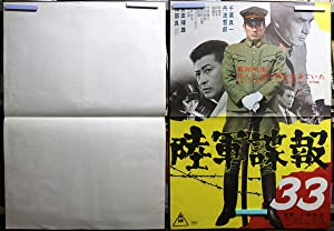 Seller image for Movie poster] Army intelligence 33 (Book in Japanese) for sale by Yun