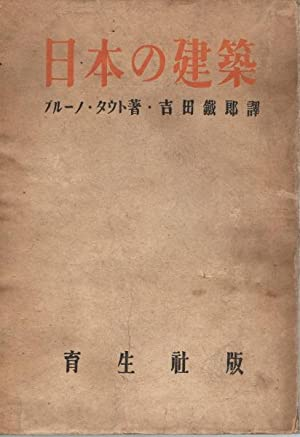 Seller image for Japanese Architecture <Tout Collection> (Book in Japanese) for sale by Yun