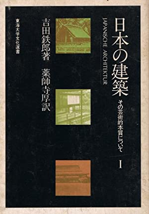Seller image for Japanese Architecture About its Artistic Essence 1 <Tokai University Cultural Selection> (Book in Japanese) for sale by Yun
