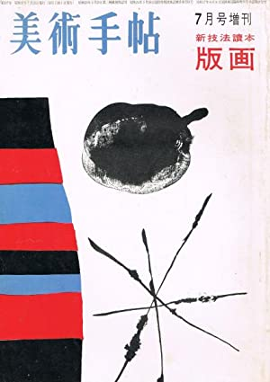Seller image for Art Handbook July 1962 Issue (No. 207) Transcript prints of new techniques (Book in Japanese) for sale by Yun
