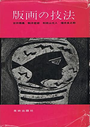 Seller image for Printmaking technique (Book in Japanese) for sale by Yun
