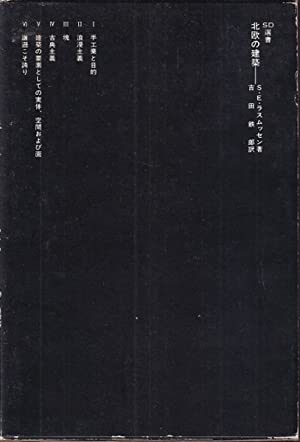 Seller image for Scandinavian architecture <SD selection 140> (Book in Japanese) for sale by Yun