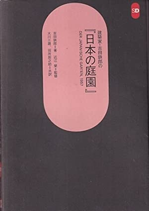 """Seller image for Architect Tetsuro Yoshida's """"Japanese Garden"""" [New Binding] <SD Selection 239> (Book in Japanese) for sale by Yun"""