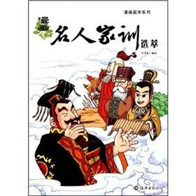 Sinology Series Comics: Comics were people training: YANG YANG TU