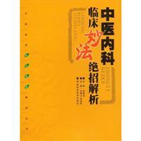 Chinese Medicine Clinical Lotus trick Analysis (Paperback)(Chinese Edition): XIAO SI WANG XIAO GUO ...