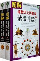 graphical calendar Xuehai Taoist Astrology Astronomy (Set: LIN GENG FAN