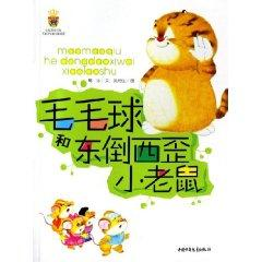 plush mouse ball and rickety (paperback)(Chinese Edition): GE BING