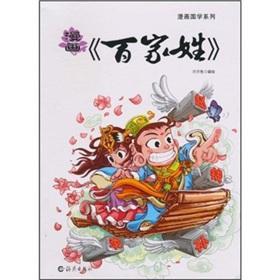 cartoon Family Names (paperback)(Chinese Edition): YANG YANG TU