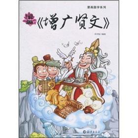comic Zengguangxianwen (paperback)(Chinese Edition): YANG YANG TU