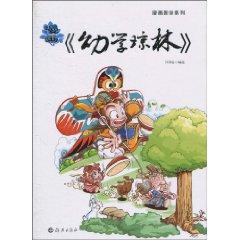 comic book, King Lam young school (paperback)(Chinese: YANG YANG TU