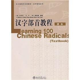 characters Radical Guide (Textbook + Workbook) (Paperback)(Chinese: SHEN HE LING