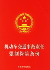 Compulsory Automobile Liability Insurance Act (Paperback)(Chinese Edition): GUO WU YUAN