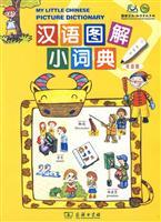 Chinese graphic small dictionary (English Edition) (Paperback)(Chinese: BEN SHE.YI MING