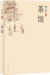 Teahouse (Paperback)(Chinese Edition): LAO SHE