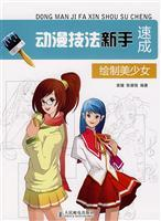 novice quick animation techniques: drawing girl (paperback)(Chinese Edition): YUAN YUAN